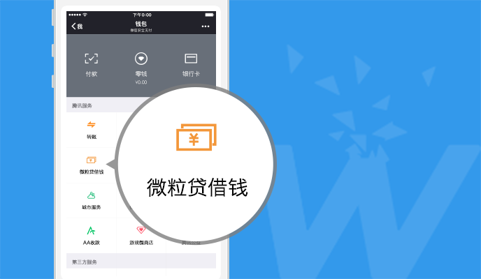 Weilidai Launches on WeChat